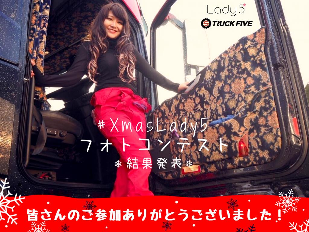 lady5 インスタグラム コンテスト 当選者