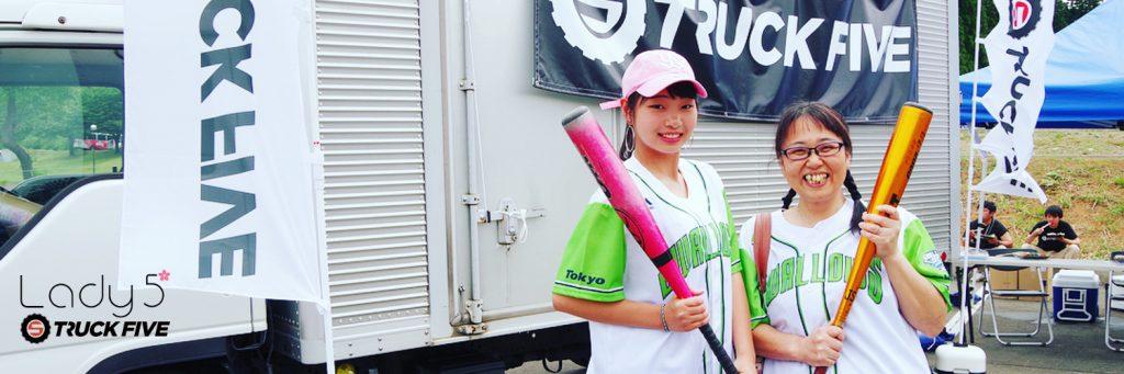 トラックファイブの野球イベントで野球のポーズをする女性